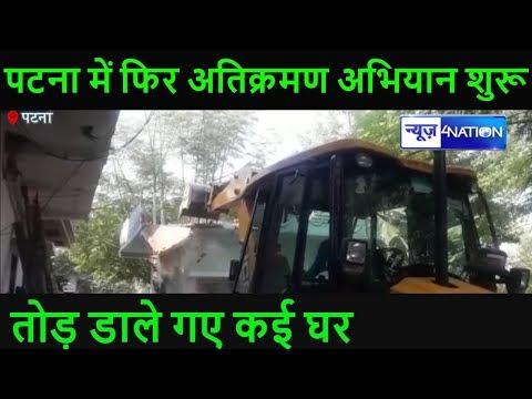 Patna Encroachment हटाने सड़क पर उतरे Commissioner Sanjay Agarwal, तोड़ गए कई घर । News4Nation