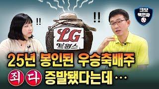 [야구부장의 크보 핵인싸] LG는 언제쯤 우승할까요?