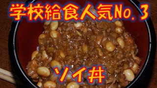 【小学校の人気メニュー】第3位 ソイ丼