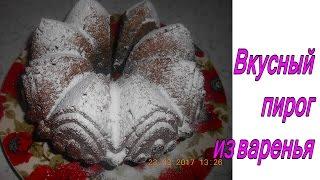 Вкусный пирог из варенья