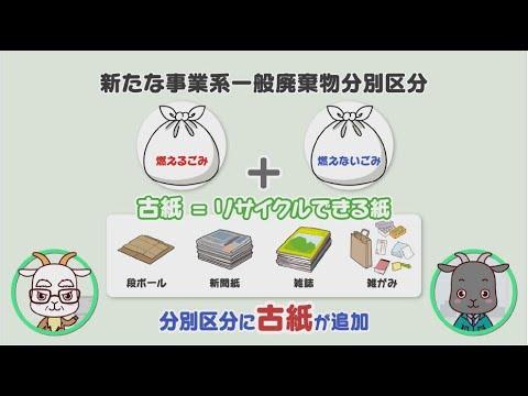 福岡市事業系ごみ分別ルール変更解説 ①事業系ごみの分別ルール変更