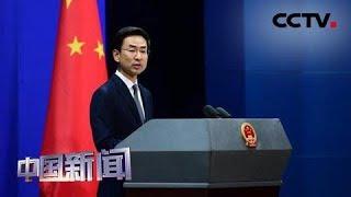 [中国新闻] 中国外交部:经贸磋商 望美方拿出决心和毅力 | CCTV中文国际