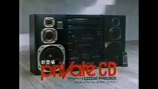Pioneer Private CD330 component system commercial with Akina Nakamori. Launched in 1987 for 149800 Yen as a part of Pioneer home entertainment A ...