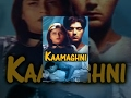 Kaamaghni Tamil Hit film