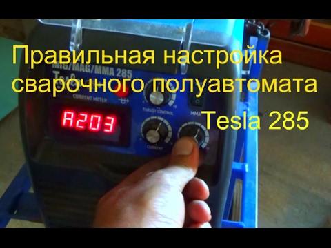 ПРАВИЛЬНАЯ Настройка сварочного полуавтомата Tesla 285.