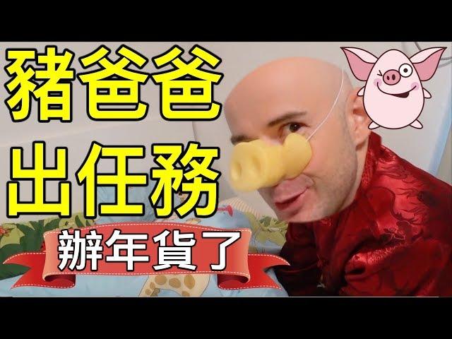 跟女兒玩躲貓貓找新🐷年禮物 Pig Year with Presents 🎁 (Türkçe Altyazı)