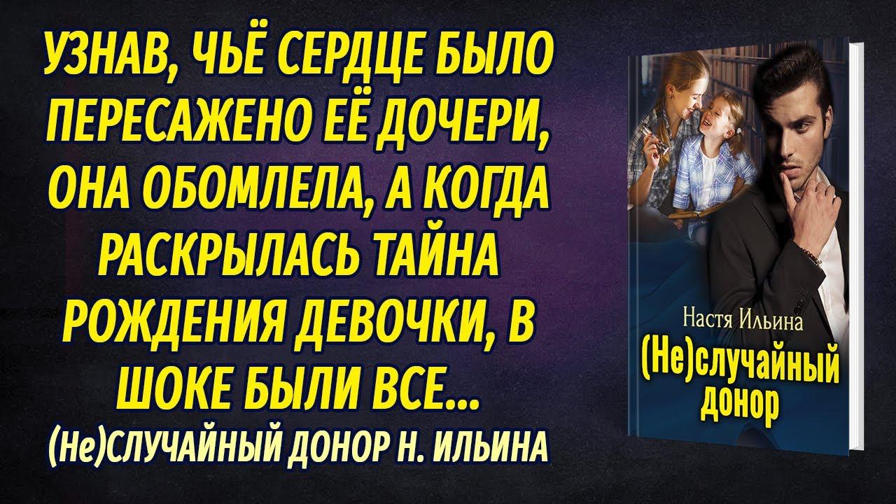 (Не)случайный донор АУДИОРОМАН Настя Ильина