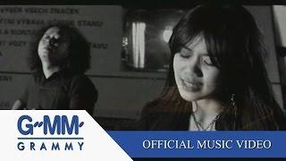 ผิดไหม - ฟาเรนไฮต์【OFFICIAL MV】