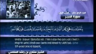 سورة الحجر 15 surah al hajar