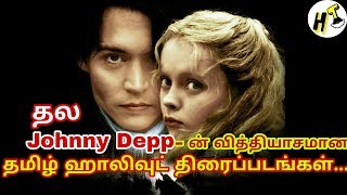 5+5 Johnny Depp Ultimate Hollywood Movies | Tamil Dubbed | Hollywood Tamizha