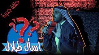 اسأل طلال مع طلال الشيخي #الكوميدي_كلوب