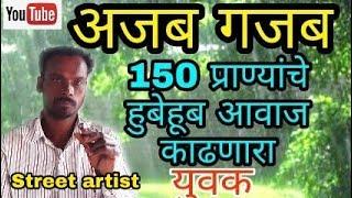 150 प्राण्यांचे हुबेहूब आवाज काढणारा युवक, janardhan rajpange, street talent, fun, rajesaheb kadam,