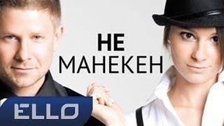 ТИЗЕР! Митя Фомин и Кристина Орса - Не Манекен