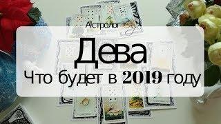 6. ДЕВА Что будет в 2019 году. Астрорасклад от Olga
