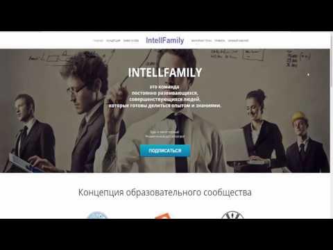 IntellFamily самая короткая презентация проекта