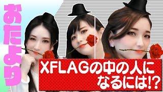 モンスト春のお便り紹介!XFLAGの中の人になるにはどうすれば良いの!?【モンスト公式】 thumbnail