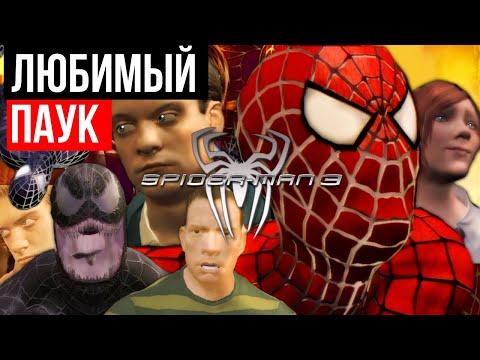 Обзор Spider-Man 3 The Game - Ненавидима всем миром, но столь дорога моему сердцу