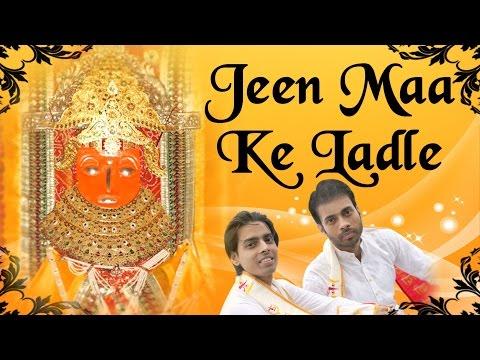 Jeen Mata Bhajan   Hum Goriya Wali Jeen Maa Ke Ladle Hai   Saurabh Madhukar   Full HD Video Song