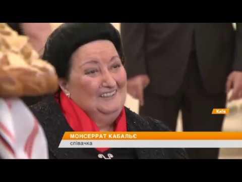 Концерт Монсеррат Кабалье в Киеве - легенда празднует 85-летие