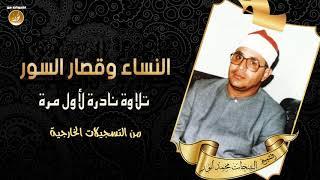 أطول تلاوة على الإطلاق للشيخ الشحات محمد أنور ! ساعة ونصف إبداااااااااع