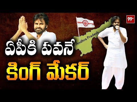 పవన్ కింగ్ మేకర్ - Will JanaSena Chief Pawan Kalyan King Maker In AP Elections Result 2019 | 99 TV