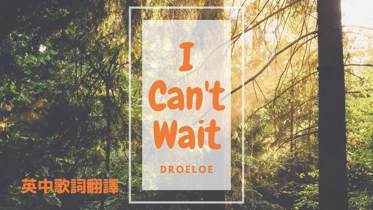 期望疫情結束   Droeloe - I Can't Wait   英中歌詞翻譯