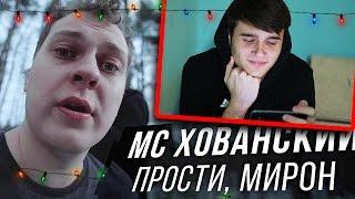 МС ХОВАНСКИЙ - Прости меня, Оксимирон РЕАКЦИЯ