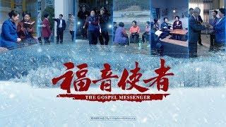 基督教會電影《福音使者》背起十架傳揚國度福音【預告片】
