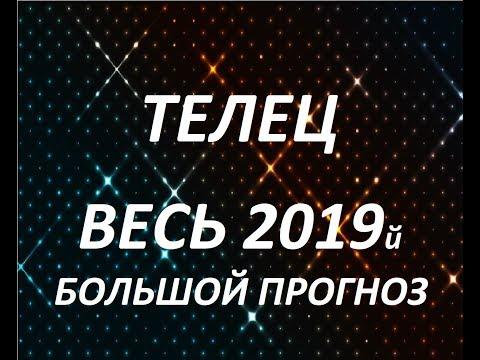 ТЕЛЕЦ ВЕСЬ 2019 БОЛЬШОЙ ПРОГНОЗ от Агаты Добровской