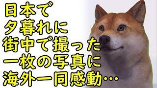 【海外の反応】日本で夕暮れに街中で撮った一枚の写真に海外一同驚愕!一方、日本を旅した海外勢が街中で撮った一枚の写真に堪らず皆しんみり!【kapaa!知恵袋】
