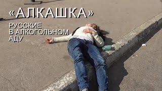 АЛКАШКА (16+) Русские в алкогольном аду Тольятти. (ТРЕЙЛЕР)