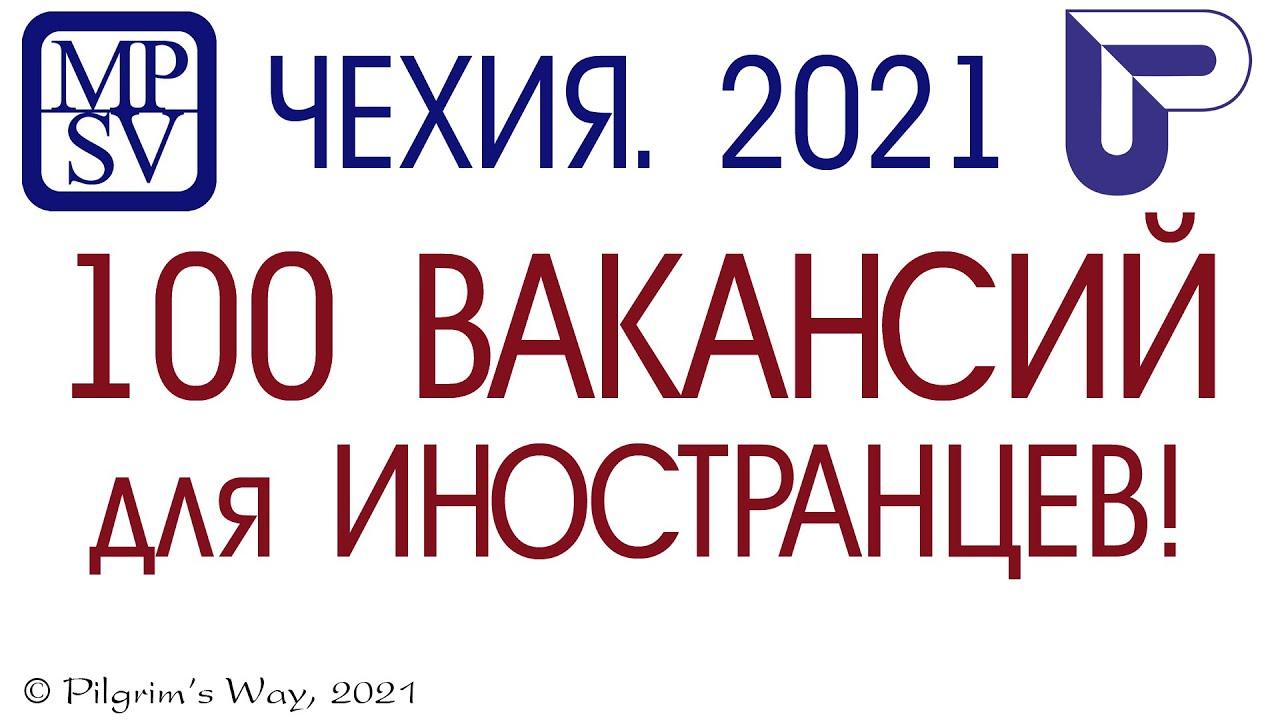 министерство труда чехии вакансии