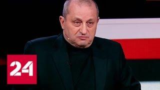 Яков Кедми: Украина показала во всей мерзости американскую внешнюю политику - Россия 24
