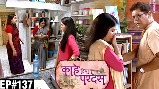 Kahe Diya Pardes | 27th August Episode Update 137 | Zee Marathi | Sayali Sanjeev, Rishi Saxena