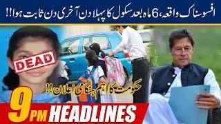 9pm News Headlines | 15 Sep 2020 | 24 News HD