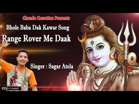 Range Rover Me Daak | Sagar Atela | Latest Bhole Baba Dj Song | Dak Kawad  Song 2018