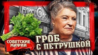Гроб с петрушкой. Овощная мафия. Советские мафии @Центральное Телевидение