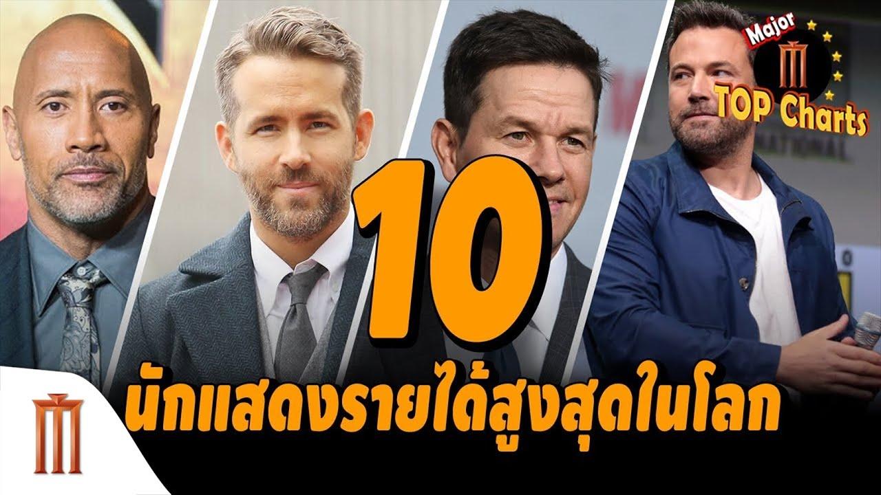 10 อันดับ นักแสดงรายได้สูงสุดในโลก ปี2020 - Major Top Charts EP.9