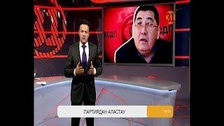 Информбюро 06.09.2019 Толық шығарылым!