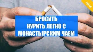 Методика бросить курить