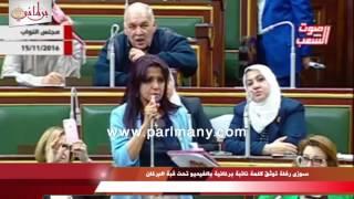 بالفيديو.. سوزى رفلة توثق كلمة نائبة برلمانية بالفيديو تحت قبة البرلمان
