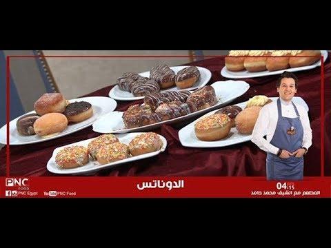 الدوناتس باسهل طريقه | محمد حامد | المطعم | pnc food