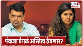 Special Report : भाजपमध्ये पंकजा वेगळं अस्तित्व ठेवणार? - Devendra Fadnavis
