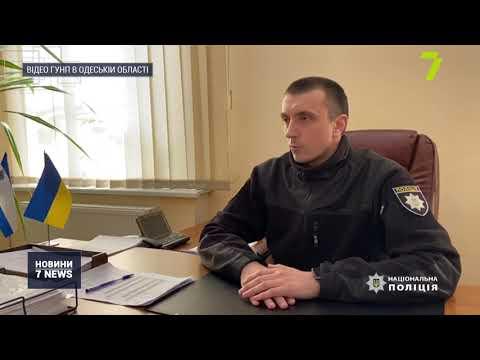 Новости 7 канал Одесса: Сусідська сварка закінчилася різаниною