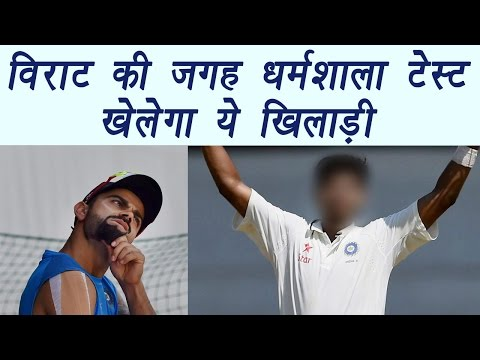 Virat Kohli may replaced by Shreyas Iyer in India vs Australia Dharmsala test | वनइंडिया हिन्दी