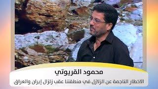محمود القريوتي - الاخطار الناجمة عن الزلازل في منطقتنا عقب زلزال إيران والعراق