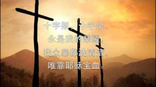 靠近十架 Near the Cross(加长版)