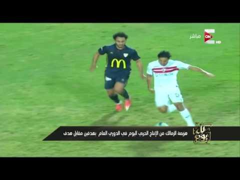شاهد رد فعل كوميدى من عمرو أديب بعد خسارة الزمالك من الانتاج ,