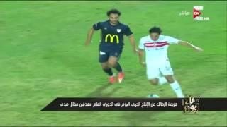 كل يوم - عمرو أديب: لعنة السوبر ولعنة حسام غالي حلت على نادي الزمالك أمام الإنتاج الحربي