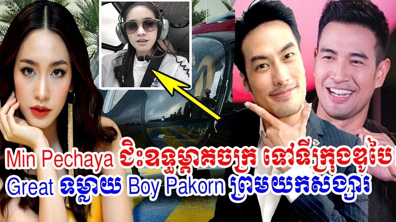 Pechaya boyfriend min Thai actresses